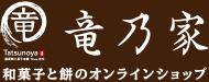 竜乃家 和菓子と餅のオンラインショップ