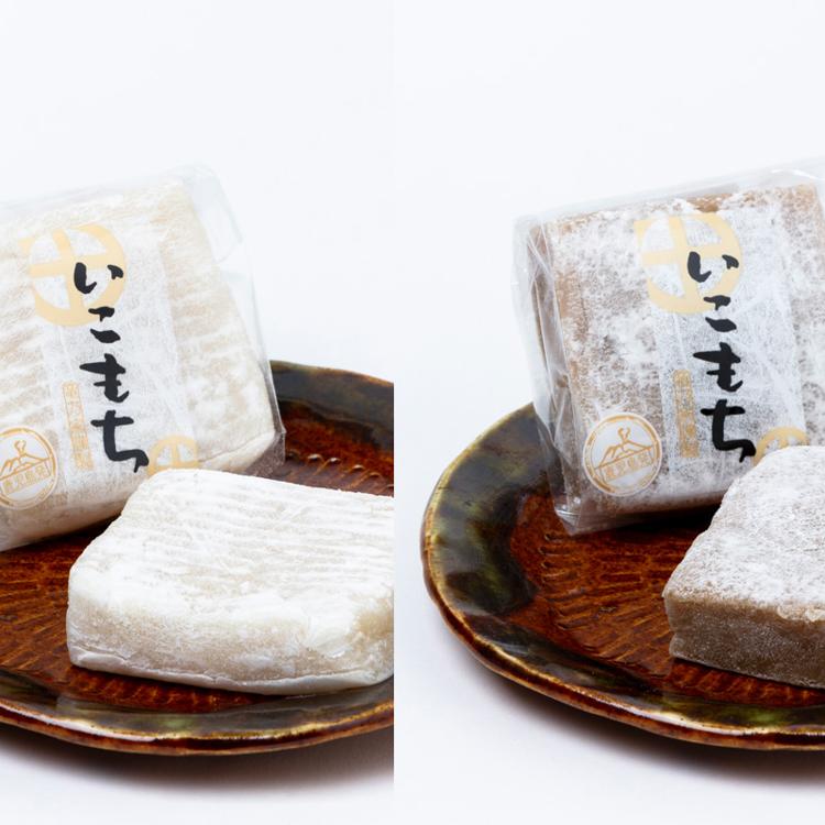 いこ餅(白、茶)