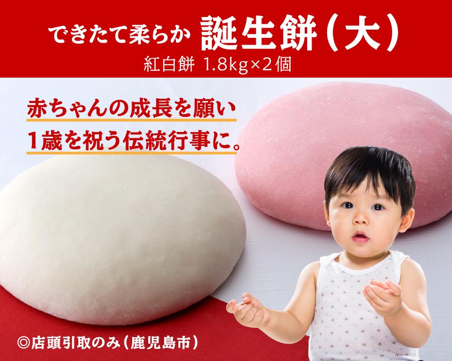 誕生餅(大)
