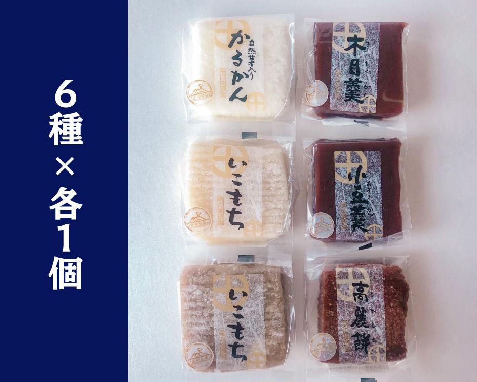 薩摩五羹詰め合わせ(6種×各1個)